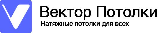 Вектор Потолки